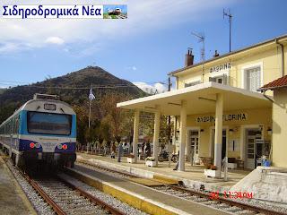 Αποτέλεσμα εικόνας για Σιδηροδρομικός σταθμός Σκυδρας Σιδηροδρομικά Νέα