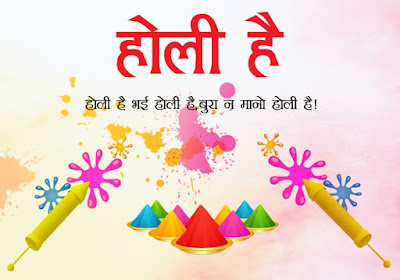 Holi Status For Whatsapp/facebook in hindi - होली स्टेटस 2019
