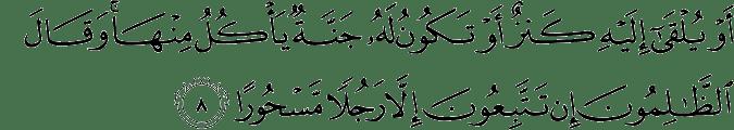 Al Furqan ayat 8