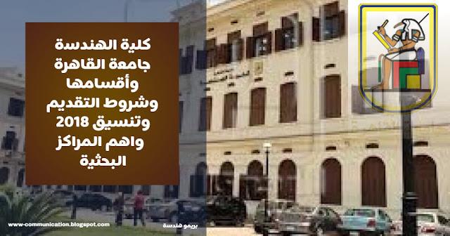 كلية الهندسة جامعة القاهرة وأقسامها وشروط التقديم وتنسيق 2018 واهم المراكز البحثية