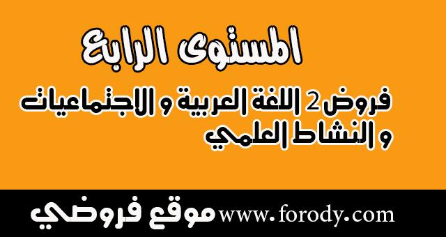 المستوى الرابع فرض2:فروض اللغة العربية و الاجتماعيات و النشاط العلمي