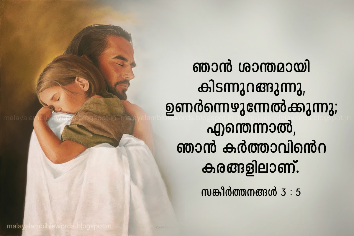 Malayalam Bible Words: April 2014