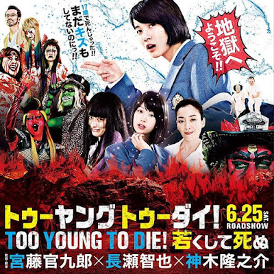 Sinopsis Too Young To Die! Wakakushite Shinu (2016) - Film Jepang