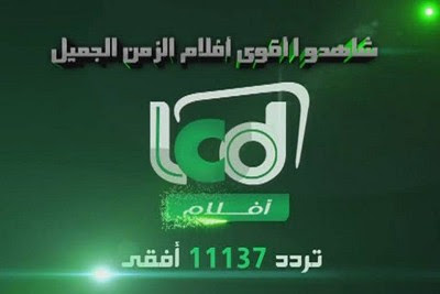 LCD AFLAM - Nilesat Frequency