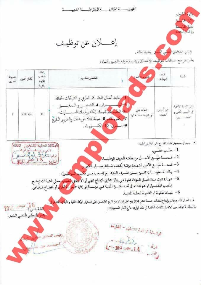 اعلان مسابقة توظيف بمجلس الشعبي البلدي قالة ولاية الطارف سبتمبر 2017