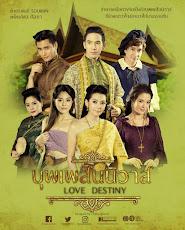 บุพเพสันนิวาส (ช่อง3-LINE TV) ตอนที่ 1 วันที่ 21 กุมถาพันธ์ 2561