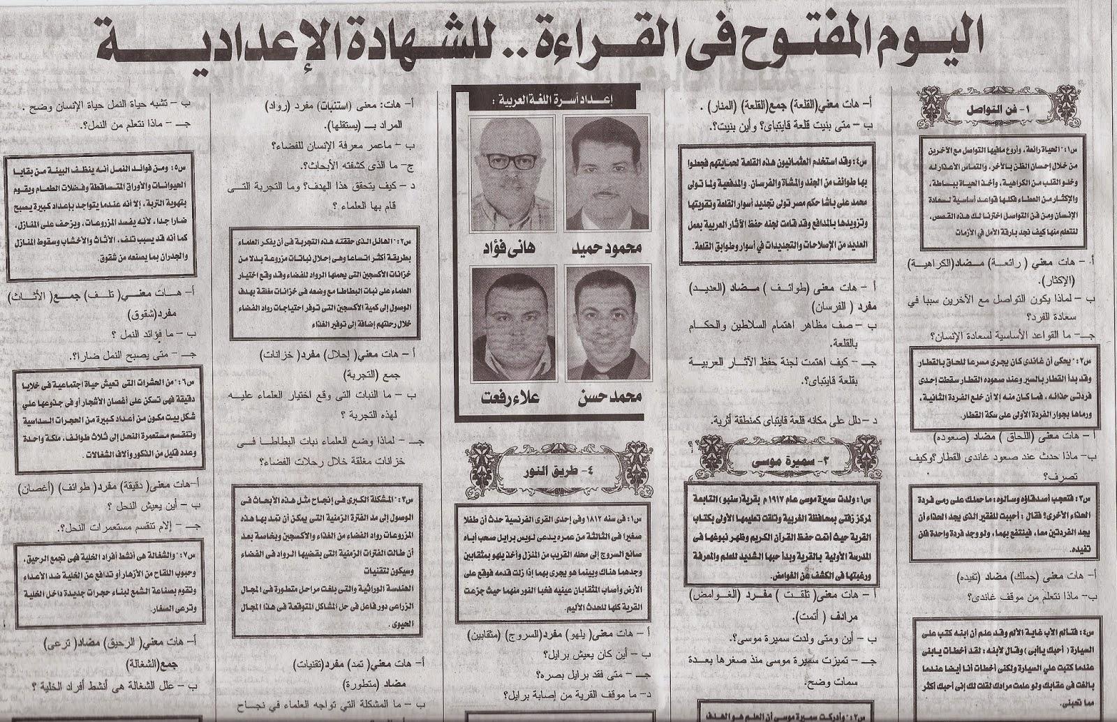 كل مراجعات ملاحق الجمهورية للترم الأول 2015 للشهادة الإبتدائية المنهاج المصري scan0062.jpg
