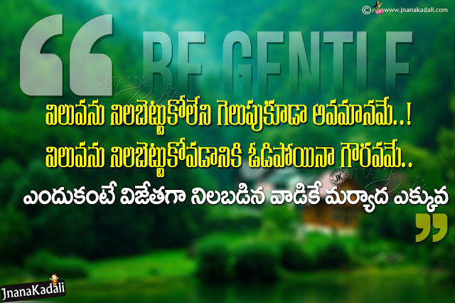 telugu messages about winning, best success sayings in telugu, online winning gentle quotes