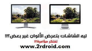 شاشات LCD , شاشات عرض , معلومات حول شاشات العرض