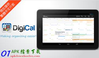 免費行事曆 APP DigiCal 日曆 APK Download,DigiCal APP 下載,支援 Google 行事曆同步