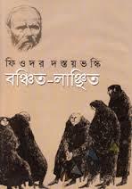বঞ্চিত লাঞ্ছিত - ফিওদর দস্তোয়েভস্কি / ননী ভৌমিক