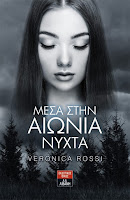 http://www.culture21century.gr/2016/06/mesa-stin-aiwnia-nyxta-tis-veronica-rossi-book-review.html