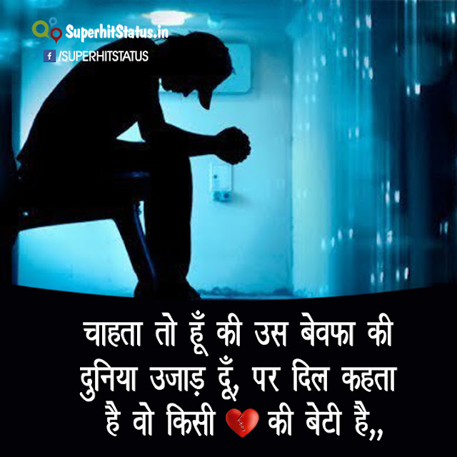 Sad Shayari Images in Hindi Dp