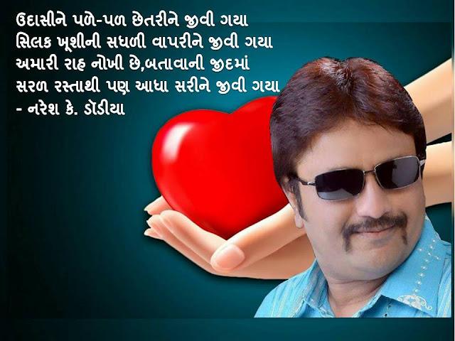 Udasi Ne Pale Pal Chetri Ne Jivi Gaya Muktak By Naresh K. Dodia