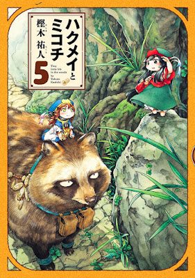 [Manga] ハクメイとミコチ 第01-05巻 [Hakumei to Mikochi Vol 01-05] Raw Download