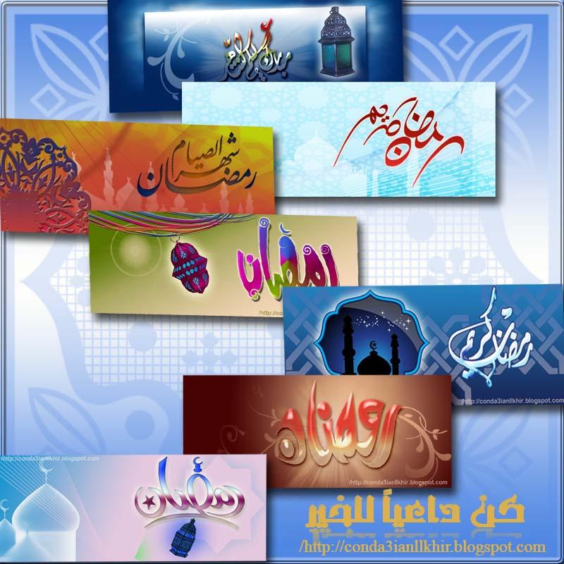 ramadan-facebook-covers