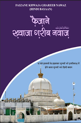 Download: Faizan-e-Khawaja Ghareeb Nawaz pdf in Hindi by Dawateislami