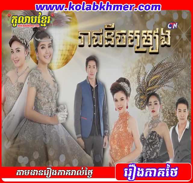 Reachny Chomreang