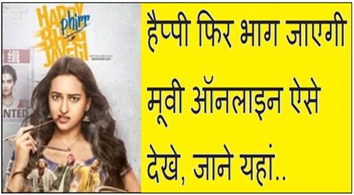 Happy Phirr Bhag Jayegi 2018 Full Movie Watch Online Or Download