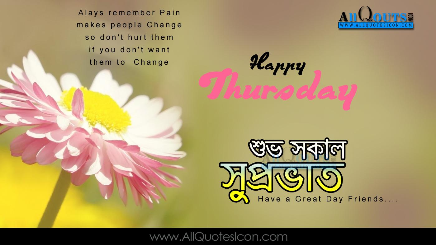 100 happy thursday images best bengali good morning