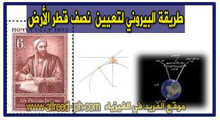 تعيين نصف قطر الأرض بطريقة البيروني