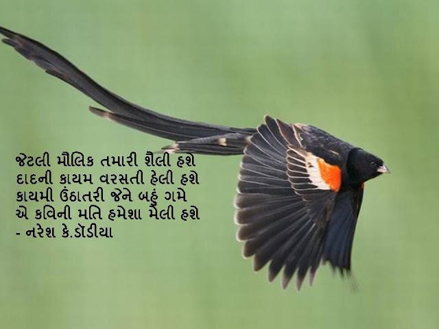 जेटली मौलिक तमारी शैली हशे Gujarati Muktak By Naresh K. Dodia