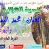 الفنان محمد اليمني - قصة ابو زيد واليهودى  - الشريط السابع الوجه الثاني - السيرة الهلالية