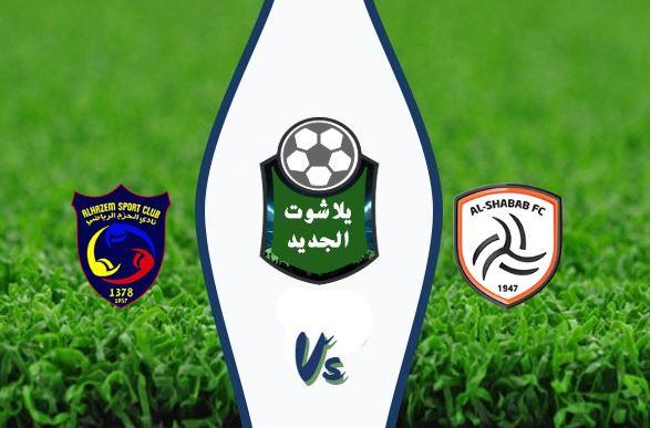 نتيجة مباراة الشباب والحزم اليوم الجمعة 4 / سبتمبر / 2020 الدوري السعودي