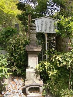 松平甚之助新兵衛内室(妙秋院日種)の墓