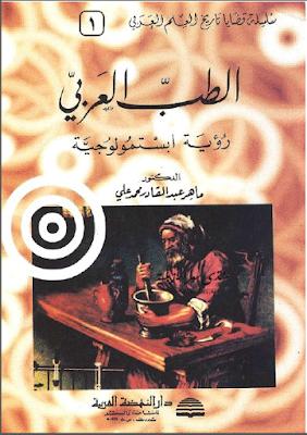 كتاب الموجز في الطب لابن النفيس pdf