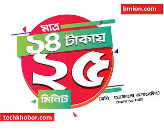 Robi-25Minutes-14Tk-Any-Local-Operator-Number-Robi-14Tk-Recharge-Offers