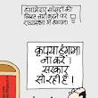 Cartoon, Hindi Cartoon, Indian Cartoon, Cartoon on Indian Politcs: BAMULAHIJA: खामोश!! हम सो रहे हैं !!