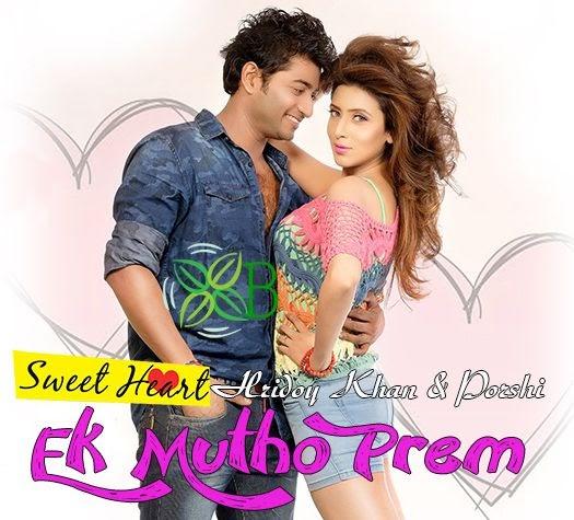 Ek Mutho Prem, Hridoy Khan, Sabrina Porshi, Bidya Sinha Saha Mim, Bappy Chowdhury,