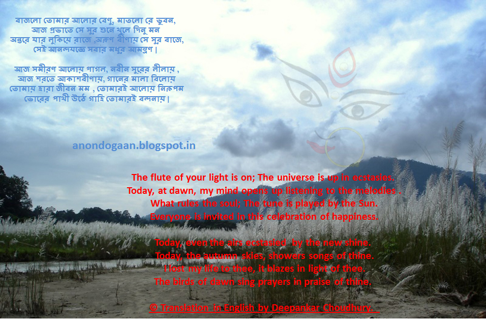 Rabindra Sangeet Lyrics In Bengali Pdf