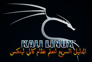 تحميل كتاب الدليل السريع لتعلم نظام كالي لينكس kali linux