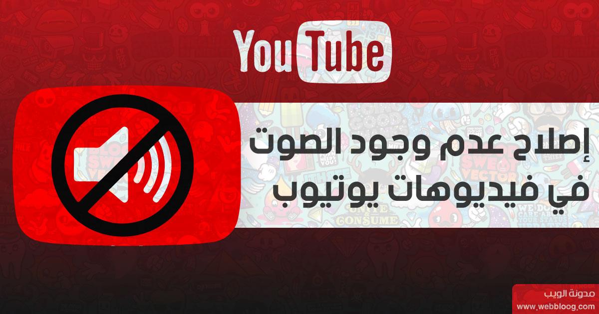 كيفية إصلاح عدم وجود الصوت في فيديوهات يوتيوب