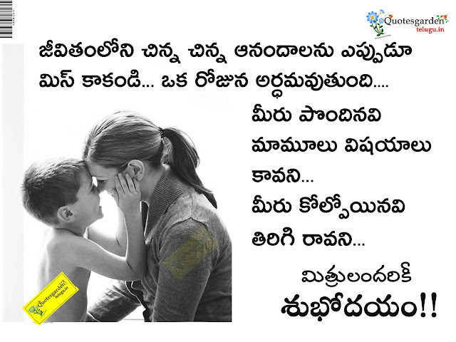 Best telugu Good morning quotes with nice thoughts