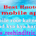 Mobile root karne ke bad kya kare