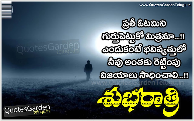 Latest Good night Greetings in Telugu with Best telugu sms