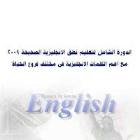 كتاب تعليم النطق الصحيح للغة الانجليزية مجانا
