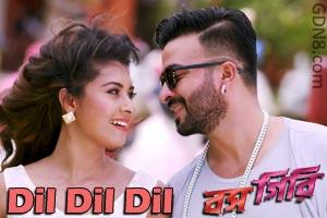 Dil Dil Dil - Boss Giri - Shakib Khan, Bubly, Imran, Kona