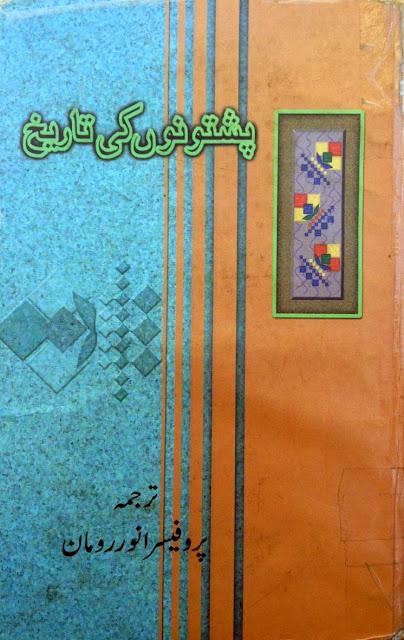 Pashtono Ki Tarekh By Prof. Anwer Roman