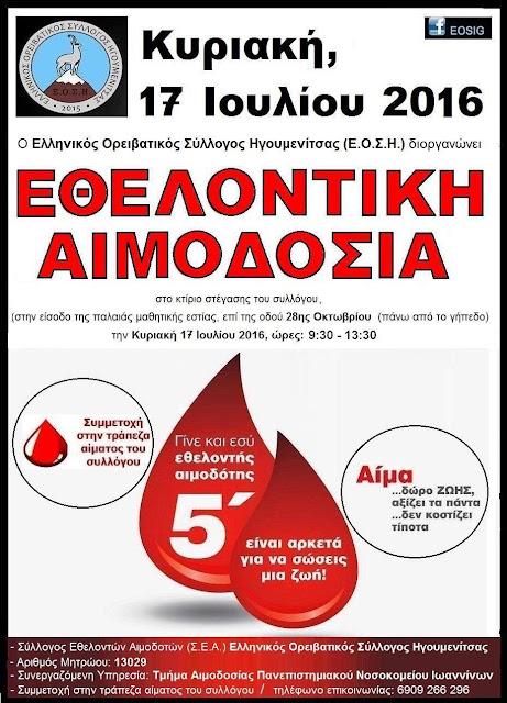Εθελοντική αιμοδοσία από τον Ελληνικό Ορειβατικό Σύλλογο Ηγουμενίτσας