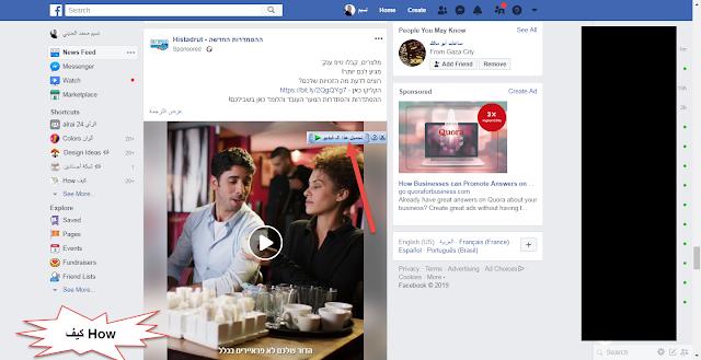 شرح كيفية تحميل الفيديو أونلاين من فيسبوك على جهازك