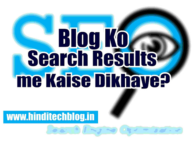 cover image of how to show your blog in Search Engines in Hindi