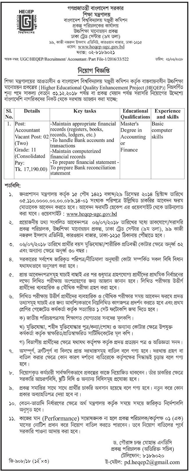 Higher Education Quality Enhancement Project (HEQEP) Job Circular 2018