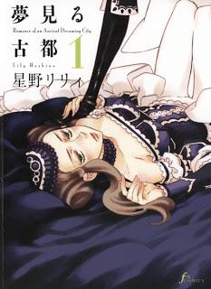 夢見る古都 第01巻