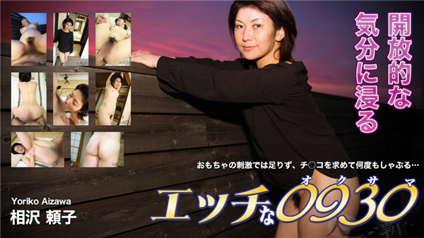 UNCENSORED H0930 ki181002 エッチな0930 相沢 頼子 44歳, AV uncensored