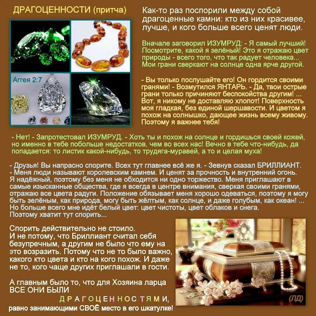 притчи - Страница 18 Pritsha