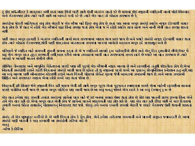 संबंध तो एक खूश्बूदार बगीचो छे Quote By Naresh K. Dodia